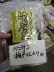 竹炭豆.jpg